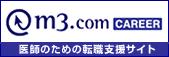m3.com 医師のための転職支援サイト